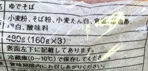 生麺そば①