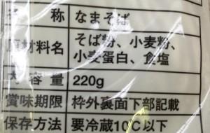 生麺そば②
